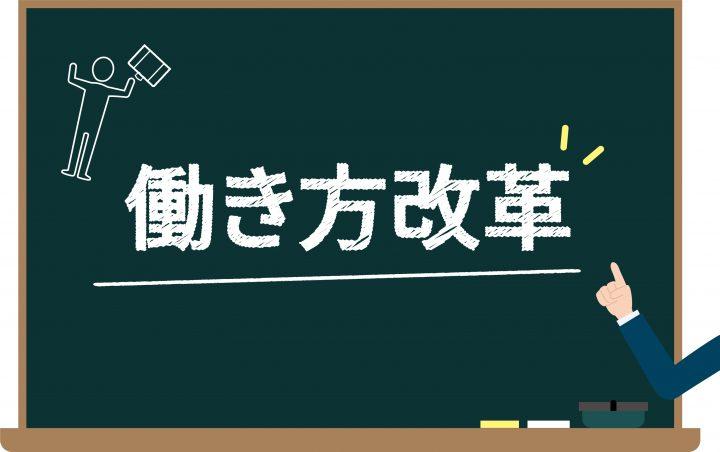 働き方改革-720x452